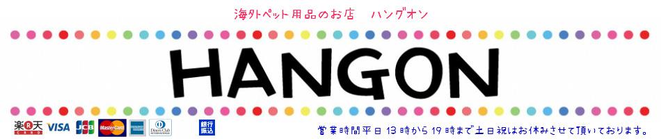 HANGON:海外のペット用品をメインに多数取り揃えております!