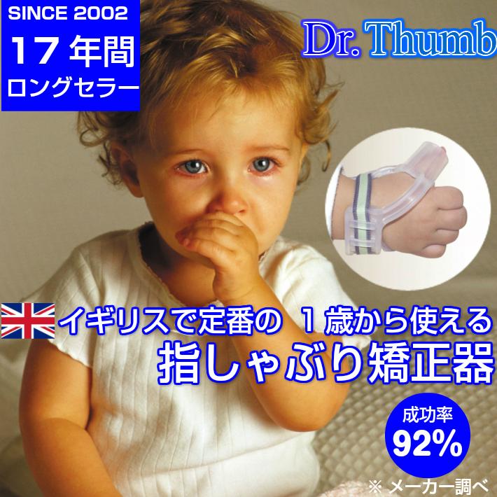 1歳から使える 指しゃぶり 防止 矯正器