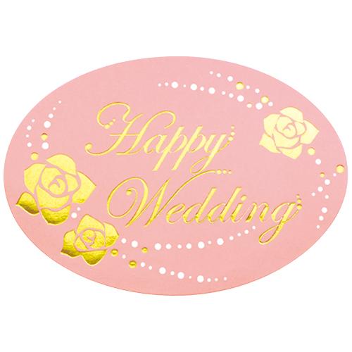 アドテープ Happy Weding ギフト シール テープ お祝い 結婚 ウエディング ウェディング ラッピング プレゼント カワイイ かわいい 可愛い お洒落 業務用 おしゃれ ロール 贈り物 未使用 オシャレ OUTLET SALE ササガワ 21-105 包装 タカ印