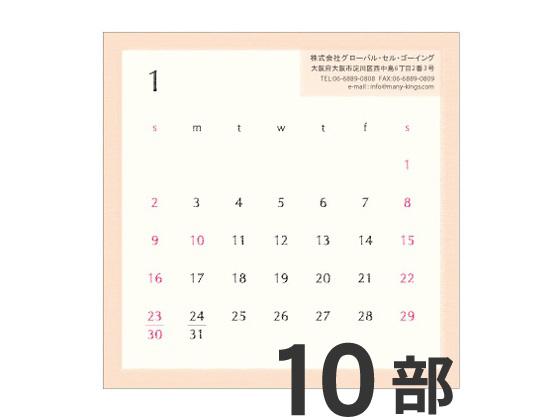 オンライン限定商品 カレンダー印刷 卓上カレンダー CDサイズ 写真無し キャンペーンもお見逃しなく 10部 デザイナーズカレンダーB-2 05P29Jul16 名前有り