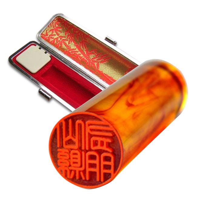 個人印鑑 琥珀13.5mm 実印ケース付