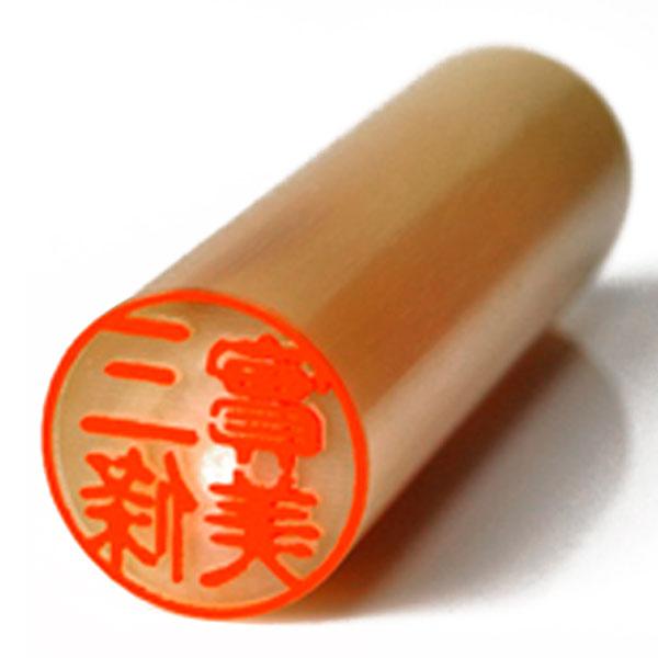 個人印鑑 実印 オランダ水牛(純白)19.5mm