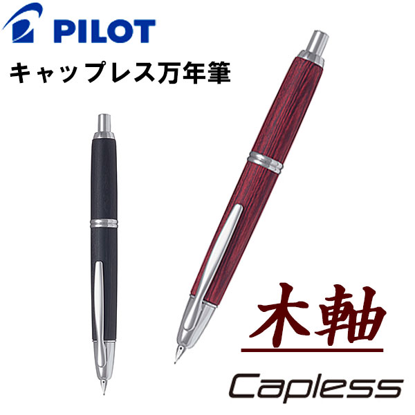 【PILOT】キャップレス万年筆 木軸 FCF-25SSK-