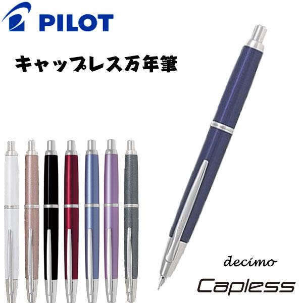 【PILOT】ノック式万年筆 キャップレス デシモ FCT-15SR-