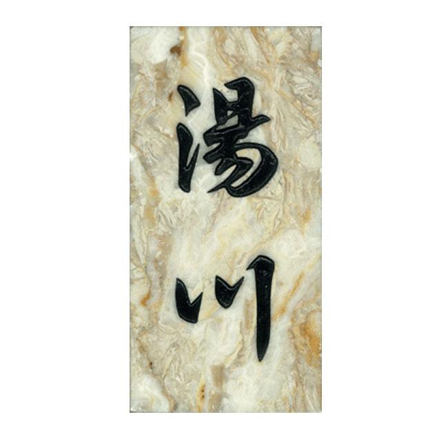 天然石表札 リョーズ(彫込)