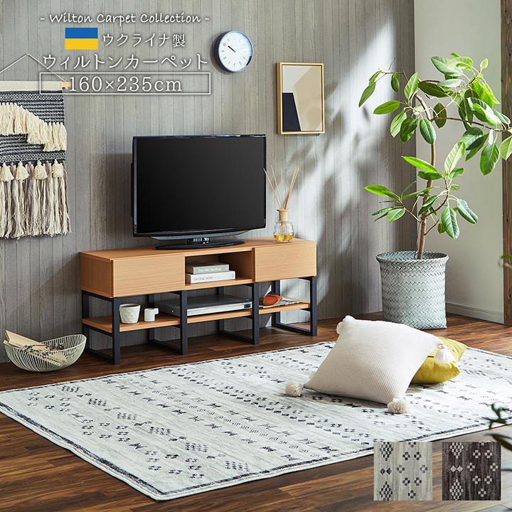 ウクライナ製ウィルトンラグカーペット 2畳 長方形ウィルトンラグ [約160×235cm]アイボリー・ブラウン丈夫 高級 上質 コンパクト収納 おしゃれ デザイン ギャベ 【2352039】ティーラ