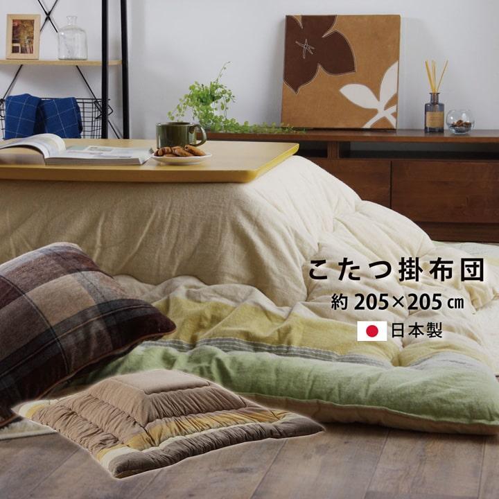 こたつ おしゃれ 正方形 こたつ布団 日本製ナチュラルベーシックのインド綿こたつ掛布団205×205cmブラウン、グリーンリビング 高耐久 起毛素材 大きめ 北欧 シンプル 人気 軽量【5193219】ロイド