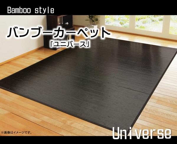 バンブーラグ 4.5畳 4畳半 正方形 シンプルシックで希少な黒染め竹使用 竹ラグ[261×261cm]ブラック竹製 バンブーカーペット ラグ 絨毯 天然素材 ひんやり アジアン モダン 汚れにくい【5305520】ユニバース