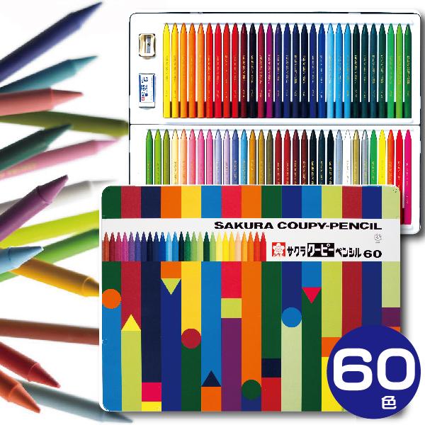 サクラクレパス クーピー色鉛筆60色