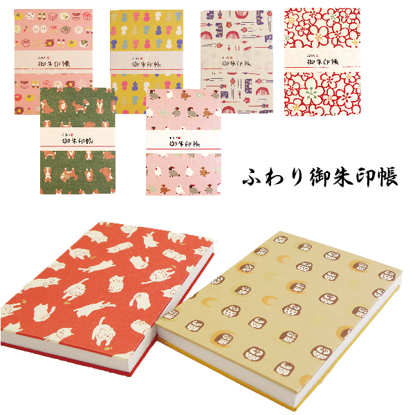 A sealed letter issued by a shogun book cute frontier gently red seal book  Iyo Japanese paper autograph album cat Japanese sweet owl gourd ornamental