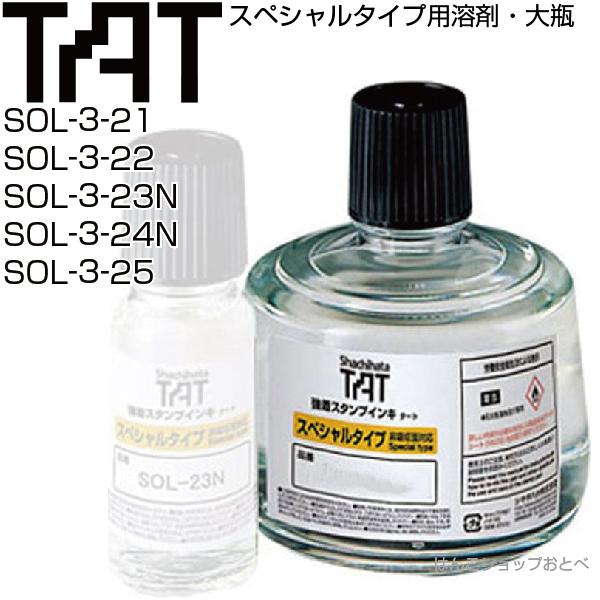 SOL-1-21 SOL-1-22 SOL-1-23N SOL-1-24N SOL-1-25 SOL-21 SOL-22 SOL-23N 2020新作 SOL-24N SOL-25 洗浄液 顔料 染料 溶解 液体 期間限定お試し価格 特殊 ソルベント 印面 大容量 シヤチハタスペシャルインキ スペシャルタイプ TAT SO 330ミリリットル 330ml シャチハタ 溶剤 インク 大瓶 タート 復元