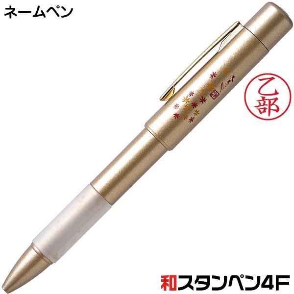 和のテイストあふれる メーカー公式 美しいゴールドの多機能ネームペンです ネームペン ネーム印 印鑑 多機能ペン シャーボ タニエバー 和スタンペン4F 人気の製品 ゴールド ネームペン-ネーム印+赤 黒ボールペン シャーペンの一本四役 付き 看護師 スタンプ はんこ ナース ギフト プレゼント 印鑑付きボールペン ボールペン ペン 和柄 ハンコ ハンコペン ハンコ付きボールペン 印鑑ペン