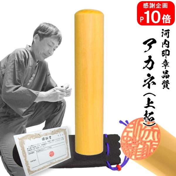 【送料無料】個人印鑑・はんこ(実印) 個人実印☆アカネ(上柘) 13.5mm☆高級牛革袋付き
