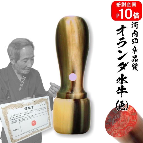 法人銀行印☆オランダ水牛(色) サヤ付 18.0mm☆