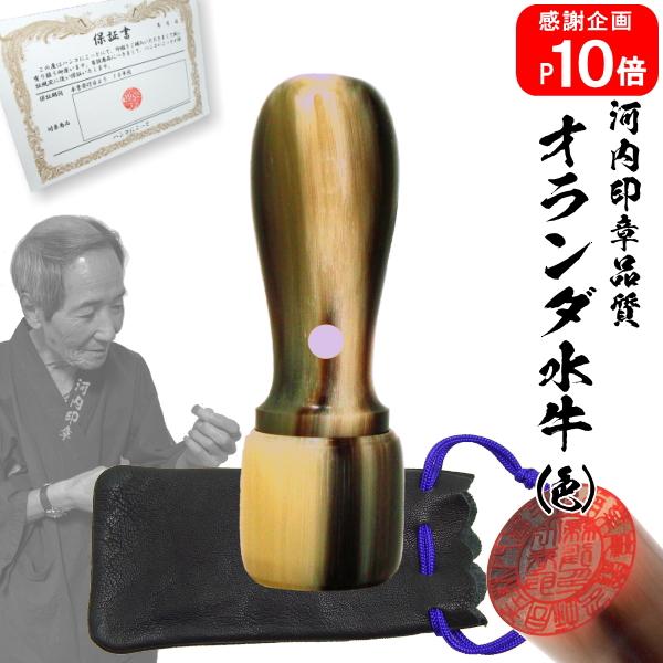 法人銀行印☆オランダ水牛(色) サヤ付 15.0mm☆高級牛革袋付き