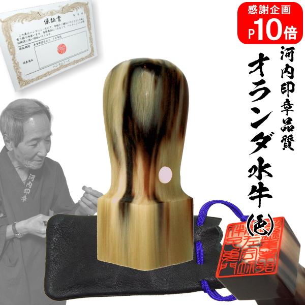 法人角印☆オランダ水牛(色) 21.0mm☆高級牛革袋付き