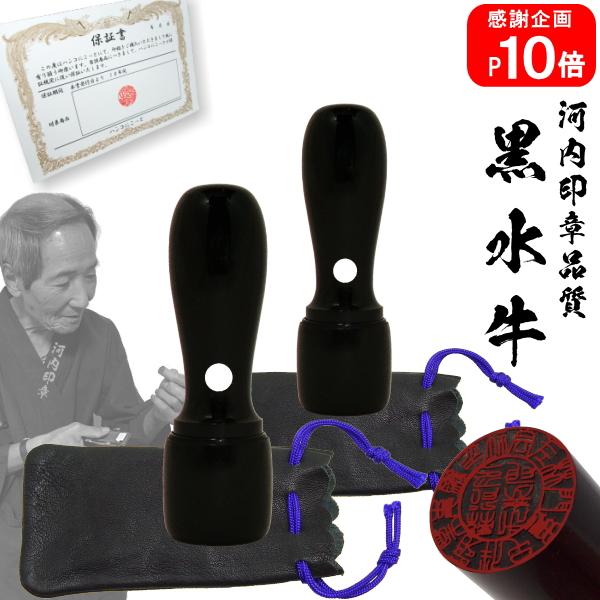 会社設立2本セット(実印・代表印・銀行印・角印)☆黒水牛 18.0mm(サヤ付)×16.5mm(サヤ付)☆高級牛革袋付き