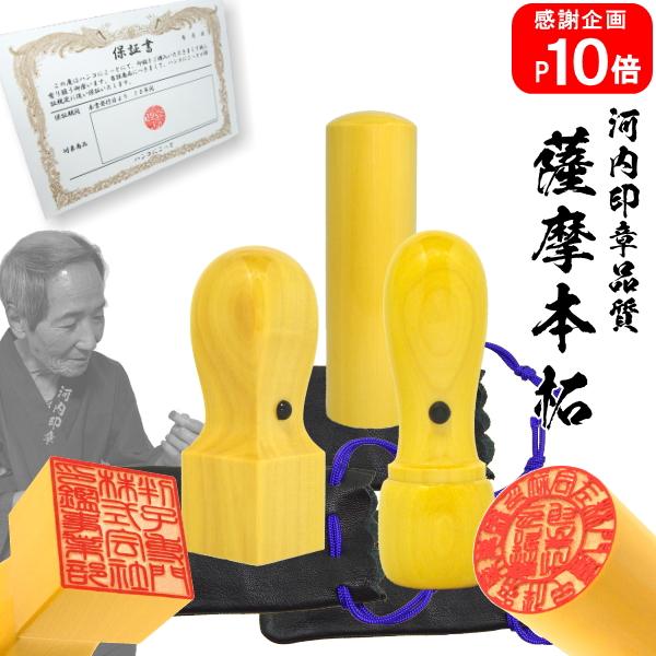 会社設立3本セット(実印・代表印・銀行印・角印)☆薩摩本柘 21.0mm(角印)×18.0mm(サヤ付)×16.5mm(寸胴)☆高級牛革袋付き
