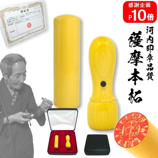 会社設立2本セット(実印・代表印・銀行印・角印)☆薩摩本柘 18.0mm(寸胴)×16.5mm(サヤ付)☆高級化粧箱(レザー貼り)付き