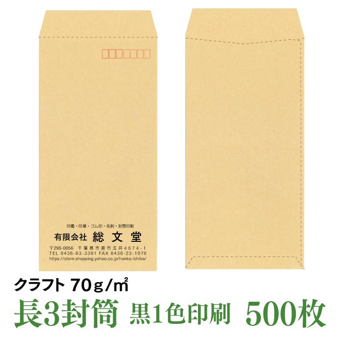 長3封筒 公式ストア 黒1色印刷 500枚 お洒落 クラフト70