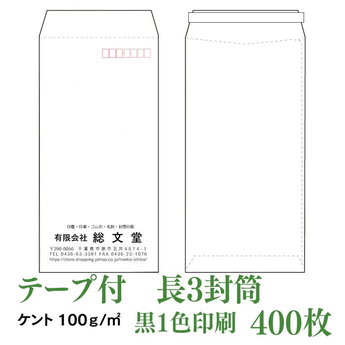 期間限定特価品 テープ付き長3封筒 黒1色印刷 400枚 期間限定送料無料 テープ付きケント100