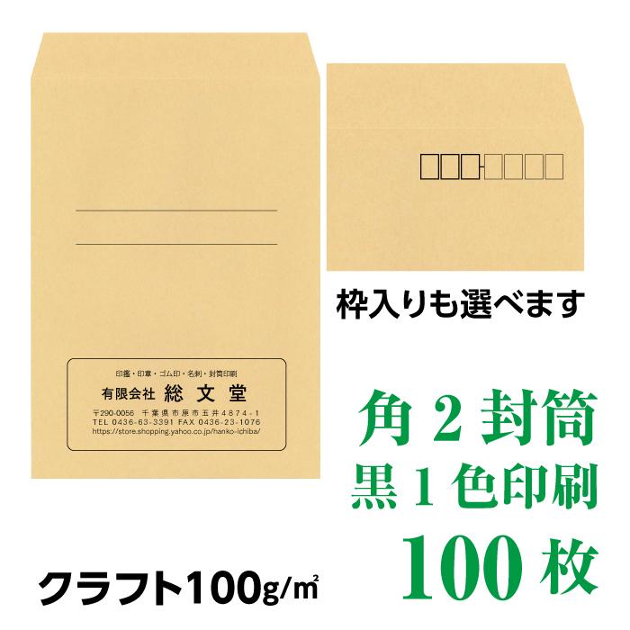 角2封筒 お買い得品 黒1色印刷 クラフト100 100枚 出群