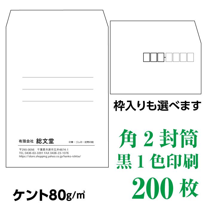 角2封筒 黒1色印刷 ケント 最新号掲載アイテム 200枚 お値打ち価格で