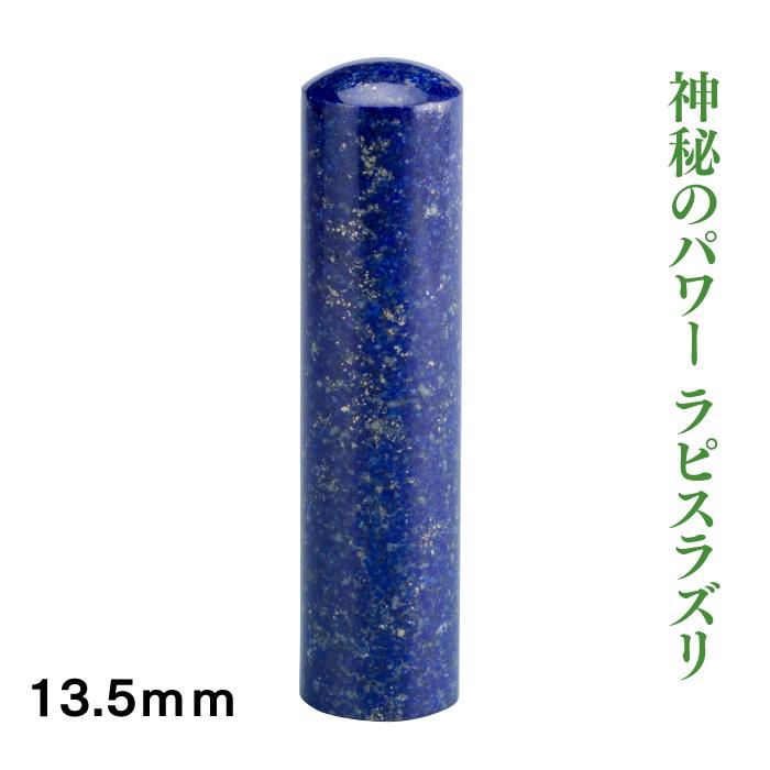 実印 宝石印鑑 ラピスラズリ 13.5mm