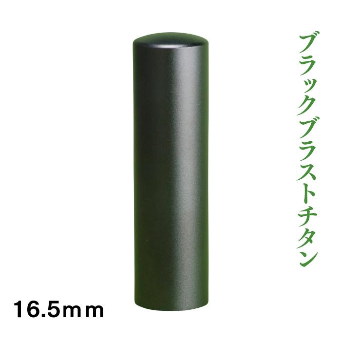 法人銀行印チタンブラックブラスト メーカー直売 法人銀行印 人気の製品 チタン 16.5mm寸胴タイプ ブラックブラスト