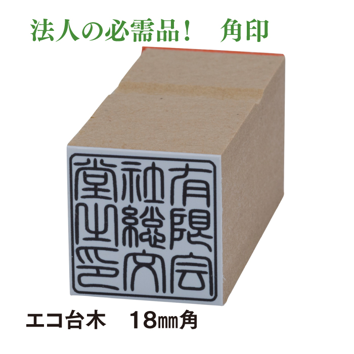 見出しが付いて上からも一目瞭然 ゴム角印 おすすめ特集 18mm MDFエコ台木 上質 社印 法人印 社名印