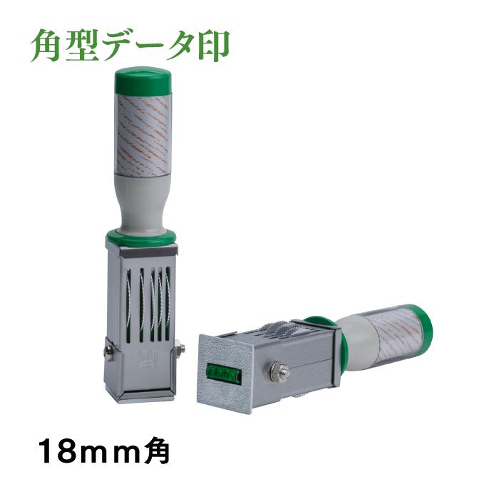 豪華な サンビーテクノタッチデータ印 データ印 サンビーテクノタッチデータ 送料無料 一部地域を除く 18mm 角型