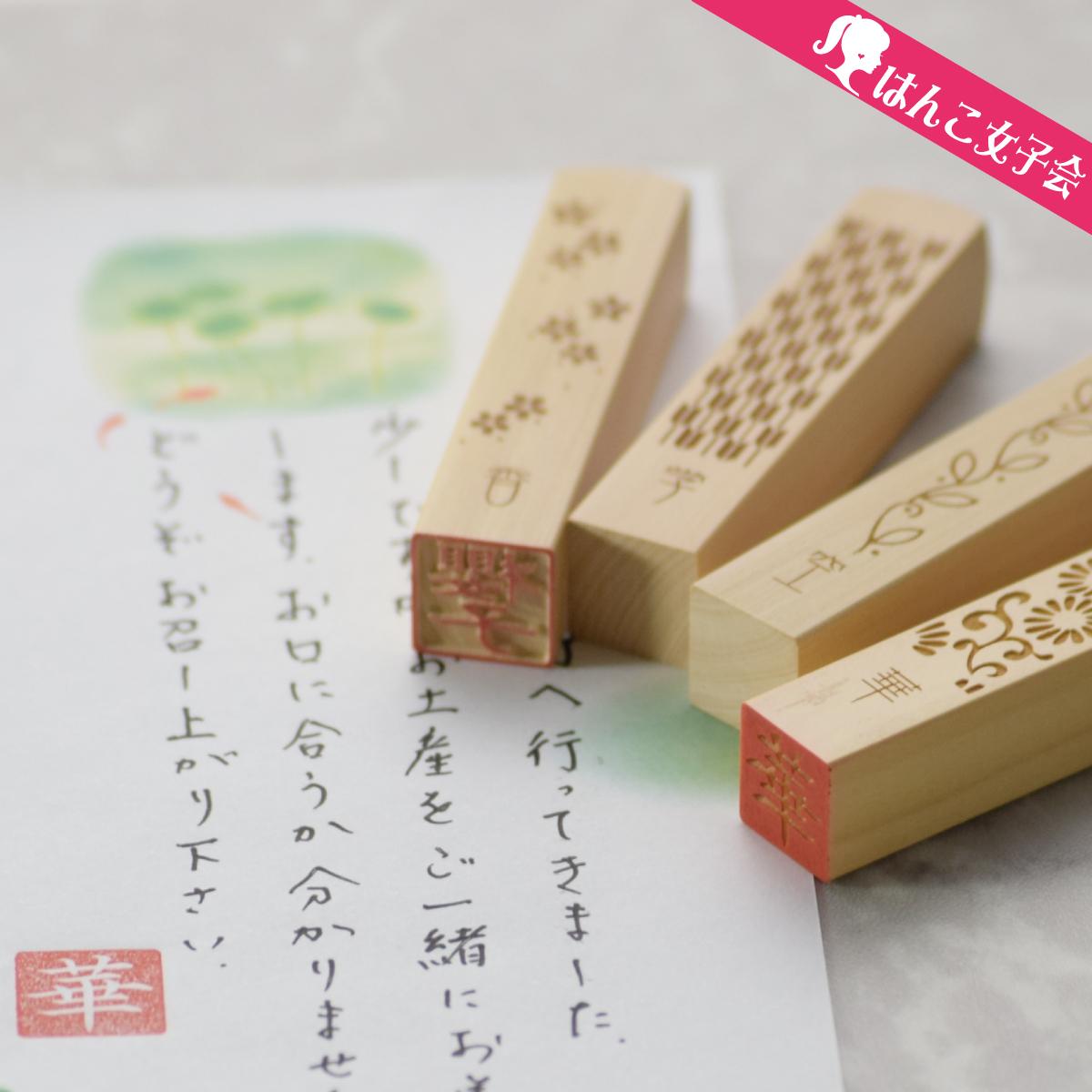 四角いはんこ 日本製 こゆいだな 落款 銀行印 遊印 認印 卸売り プレゼント- CP 印鑑 お土産 オーダー かわいい