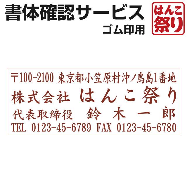 【ゴム印用】 書体確認サービス