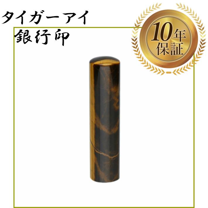銀行印 タイガーアイ 15mm 宝石印鑑 はんこ ハンコ 印鑑【送料無料】