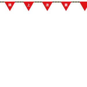【最大1000円OFFクーポン発行中】日本緑十字社 フラッグ標識ロープ-3 頭上注意 281003