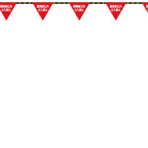 【最大1000円OFFクーポン発行中】日本緑十字社 フラッグ標識ロープ-6 関係者以外立入禁止 281006
