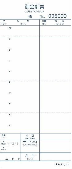 【最大1000円OFFクーポン発行中】えいむ Aim お会計用品 複写伝票 複写NO.入 PS-31