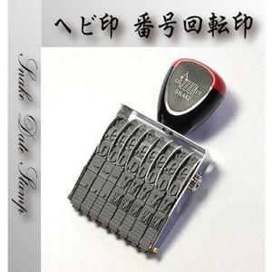 【最大1000円OFFクーポン発行中】ヘビ印 既製回転印 欧文8連 特大号サイズ