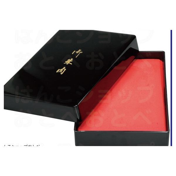 【最大1000円OFFクーポン発行中】サンビー 朱肉 寺院用朱肉セット スポンジ朱肉単品大 SN-600