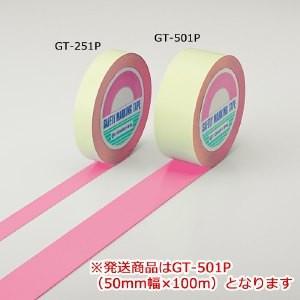 【最大1000円OFFクーポン発行中】日本緑十字社 ガードテープ GT-501P ピンク 148067