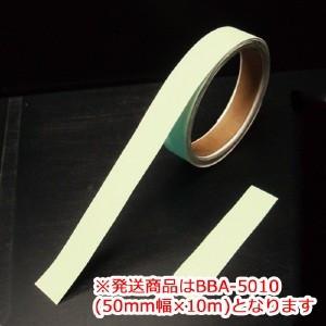 【最大1000円OFFクーポン発行中】日本緑十字社 高輝度蓄光テープ BBA-5010 189501