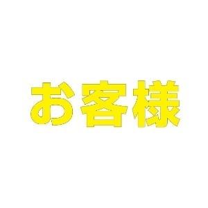 【最大1000円OFFクーポン発行中】ユニット UNIT 路面表示シート 835-025Y 文字 お客様 300×300 黄