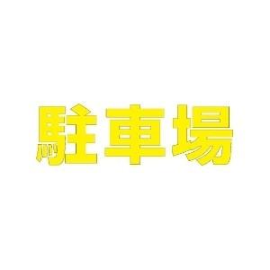 【最大1000円OFFクーポン発行中】ユニット UNIT 路面表示シート 835-026Y 文字 駐車場 300×300 黄