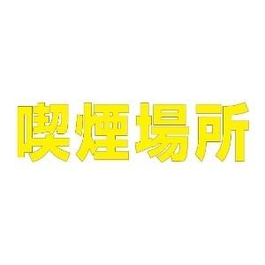 【最大1000円OFFクーポン発行中】ユニット UNIT 路面表示シート 835-040Y 文字 喫煙場所 300×300 黄