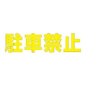 【最大1000円OFFクーポン発行中】ユニット UNIT 路面表示シート 835-043Y 文字 駐車禁止 500×500 黄
