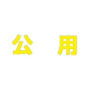 【最大1000円OFFクーポン発行中】ユニット UNIT 路面表示シート 835-051Y 文字 公用 500×500 黄