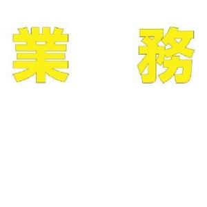 【最大1000円OFFクーポン発行中】ユニット UNIT 路面表示シート 835-060Y 文字 業務 500×500 黄