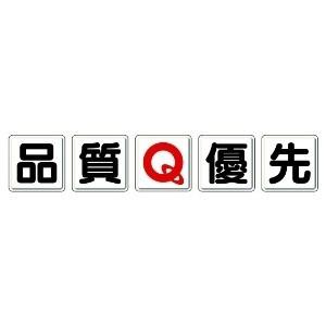 【最大1000円OFFクーポン発行中】ユニット UNIT 一文字看板 803-80A 品質Q優先