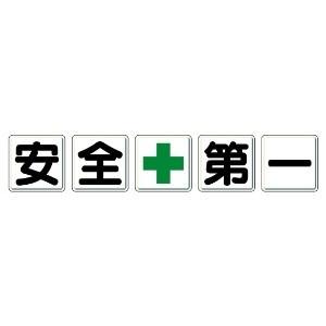 【最大1000円OFFクーポン発行中】ユニット UNIT 一文字看板 安全+第一 350-02