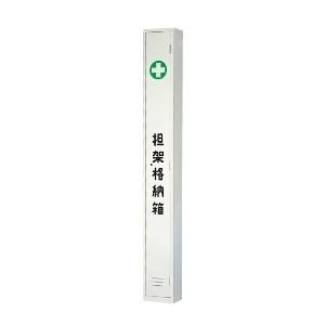 【最大1000円OFFクーポン発行中】ユニット UNIT 防災用品 376-73 担架格納ケース スチール製